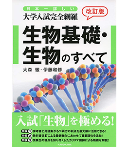 改訂版 日本一詳しい 大学入試完全網羅 生物基礎・生物のすべて