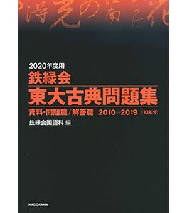 2020年度用 鉄緑会東大古典問題集