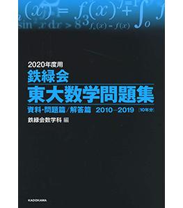 2020年度用 鉄緑会東大数学問題集 資料・問題篇/解答篇 2010-2019