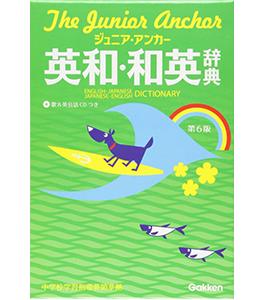 ジュニア・アンカー英和・和英辞典 第6版 CDつき (中学生向辞典)