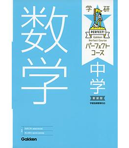 中学数学 新装版 (パーフェクトコース参考書)