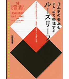 高校 日本史