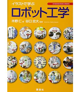 イラストで学ぶ ロボット工学