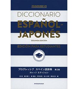 プログレッシブ スペイン語辞典〈第2版〉カレッジエディション