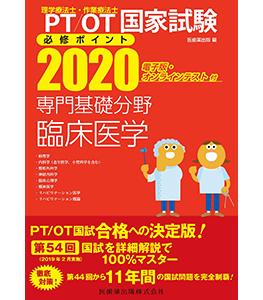 専門基礎分野 臨床医学 2020(PT/OT国家試験必修ポイント)