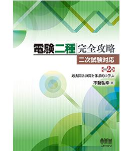 電験二種完全攻略 二次試験対応(改訂2版): 過去問240問を体系的に学ぶ