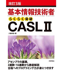 基本情報技術者らくらく突破CASL II
