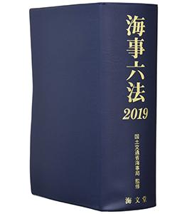 海事六法 2019