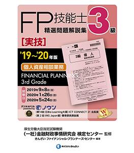 19~20年版 3級FP技能士(実技・個人資産相談業務)精選問題解説集