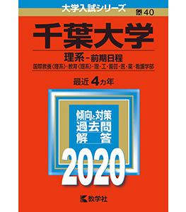 千葉大学(理系−前期日程) (2020年版大学入試シリーズ)