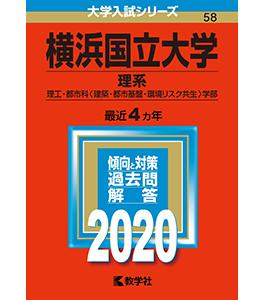横浜国立大学(理系)