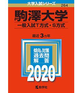 駒澤大学(一般入試T方式・S方式)