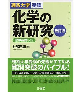理系大学受験 化学の新研究