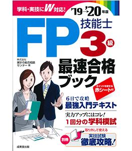 FP技能士3級 最速合格ブック 19→20年版