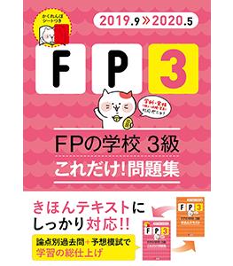 19~20年版 FPの学校 3級 これだけ! 問題集【オリジナル予想模擬試験つき】