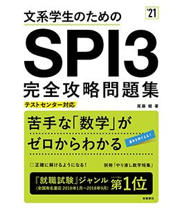 文系学生のためSPI3完全攻略問題集 2021年度