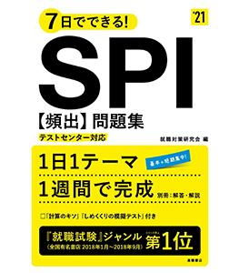 7日でできる! SPI[頻出]問題集 2021年度版