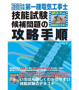 第一種電気工事士技能試験候補問題の攻略手順 2019年版
