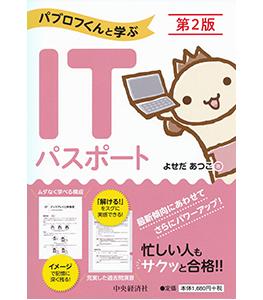パブロフくんと学ぶITパスポート第2版