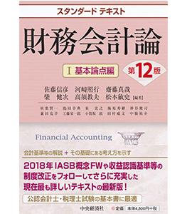 スタンダードテキスト財務会計論I基本論点編(第12版)