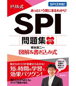 2021年度版 ドリル式 SPI問題集