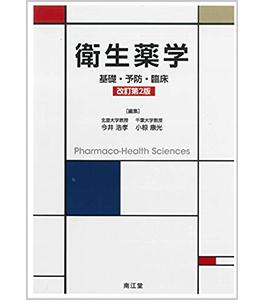 衛生薬学(改訂第2版): 基礎・予防・臨床