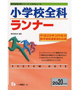システムノート 小学校全科ランナー(教員採用試験 ランナーシリーズ)