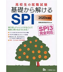 高校生の就職試験 基礎から解けるSPI SPI3完全対応