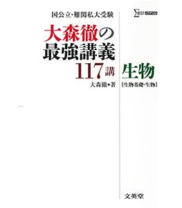 大森徹の最強講義117講 生物[生物基礎・生物]