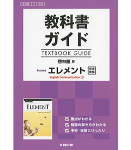 高校生用 教科書ガイド 啓林館版 リバイズドエレメントI