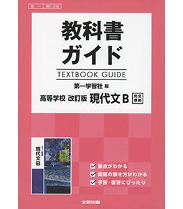 教科書ガイド 第一学習社版 改訂版 現代文B