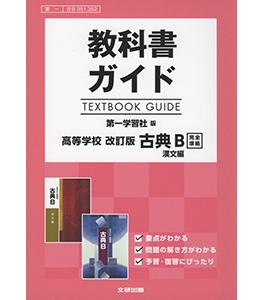 教科書ガイド 第一学習社版 改訂版 古典B 漢文編