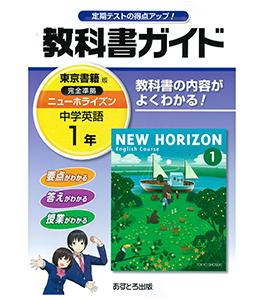 教中学教科書ガイド 東京書籍版 NEW HORIZON 英語 1年