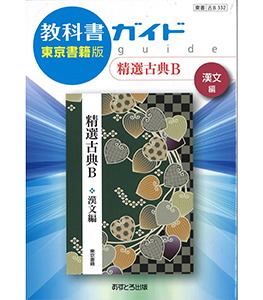 高校教科書ガイド 精選古典B 漢文編