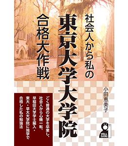 社会人から私の東京大学大学院合格大作戦