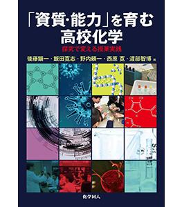 「資質・能力」を育む高校化学 探究で変える授業実践