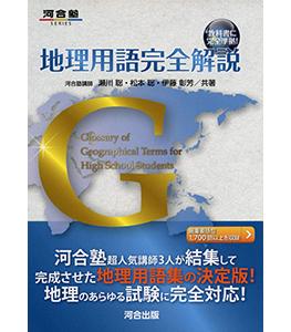 地理用語完全解説G (河合塾シリーズ)