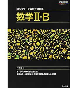 マーク式総合問題集数学2・B 2020