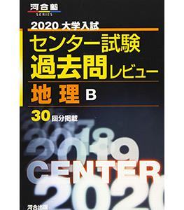 大学入試センター試験過去問レビュー地理B 2020