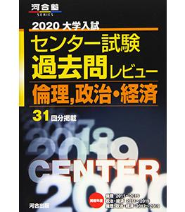 大学入試センター試験過去問レビュー倫理、政治・経済 2020(河合塾シリーズ)