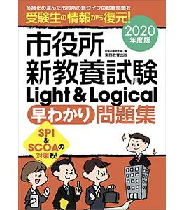 市役所新教養試験 Light & Logical[早わかり]問題集 2020年度