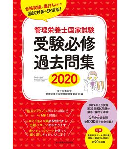 管理栄養士国家試験 受験必修過去問集2020