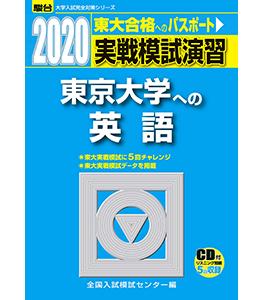 実戦模試演習 東京大学への英語 2020―CD付