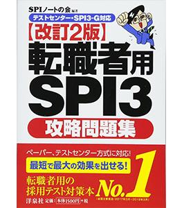 【テストセンター・SPI3-G対応】転職者用SPI3攻略問題集【改訂2版】