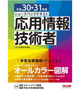 ニュースペックテキスト 応用情報技術者 平成30・31年