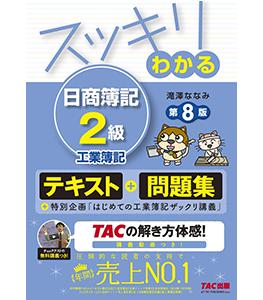 スッキリわかる 日商簿記2級 工業簿記 第8版 [テキスト&問題集]
