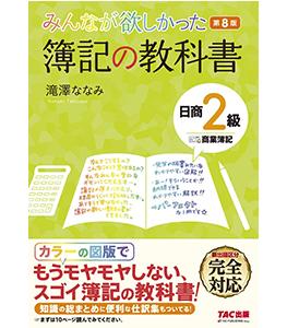 みんなが欲しかった 簿記の教科書 日商2級 商業簿記 第8版