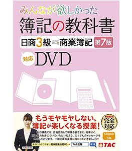みんなが欲しかった 簿記の教科書 日商3級 商業簿記 第7版対応DVD