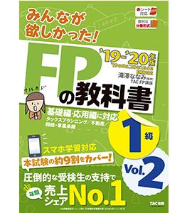 みんなが欲しかった! FPの教科書 1級 Vol.2 タックスプランニング/不動産/相続・事業承継 2019-2020年