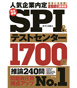 2021最新版 完全最強SPI&テストセンター1700題